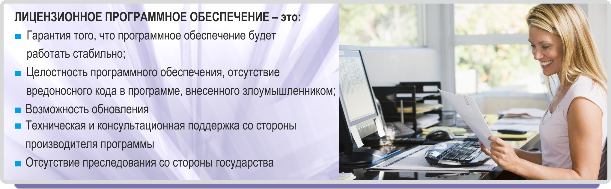 шпаргалка обеспечения. лицензирование программного